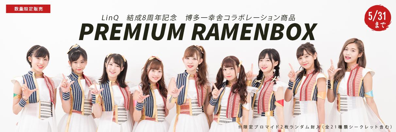 LinQ PREMIUM RAMENBOX